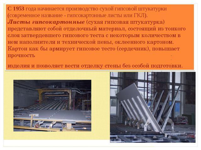 С 1953года начинается производство сухой гипсовой штукатурки (современное на...