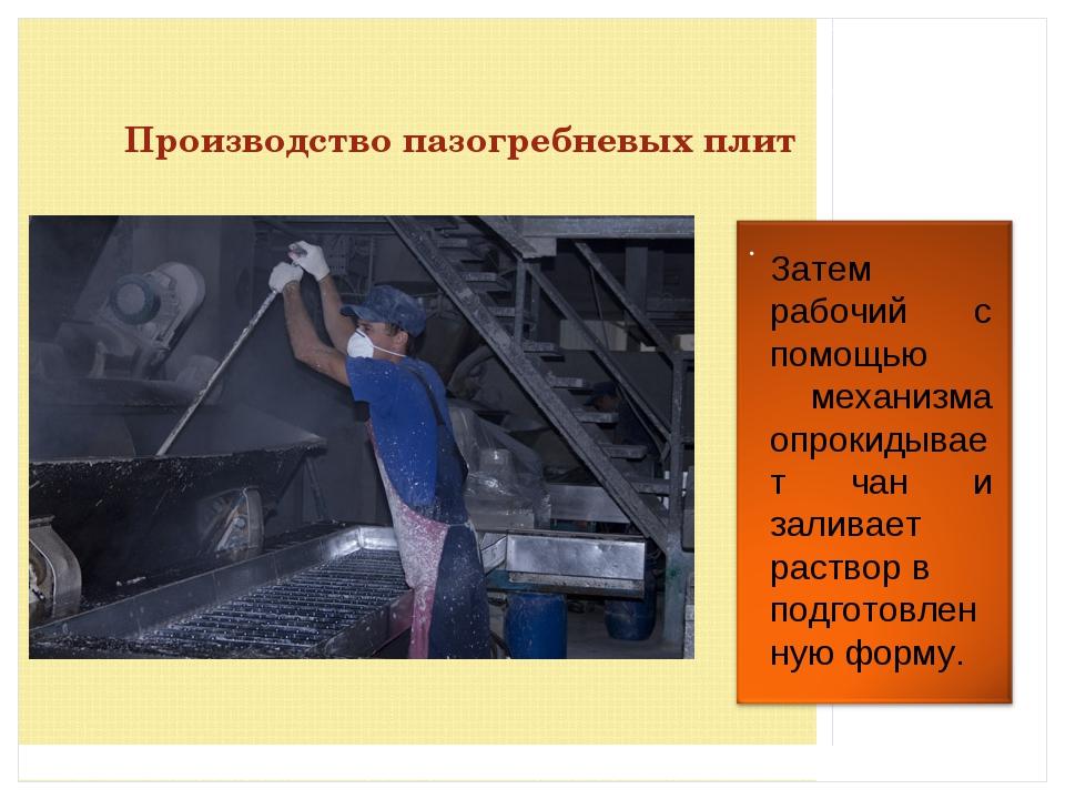 Производство пазогребневых плит Затем рабочий с помощью механизма опрокидывае...