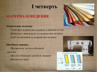 I четверть МАТЕРИАЛОВЕДЕНИЕ Химические волокна Свойства химических волокон и