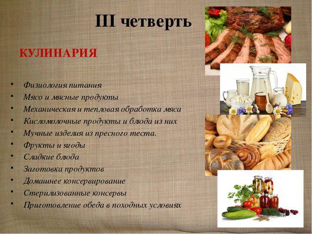 III четверть КУЛИНАРИЯ Физиология питания Мясо и мясные продукты Механическая...