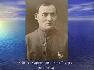 Шагит Худайбердин – отец Тамары. (1896-1924)
