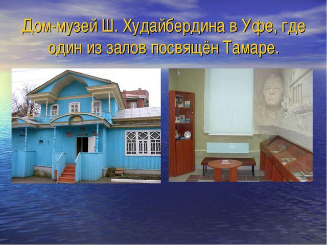 Дом-музей Ш. Худайбердина в Уфе, где один из залов посвящён Тамаре.