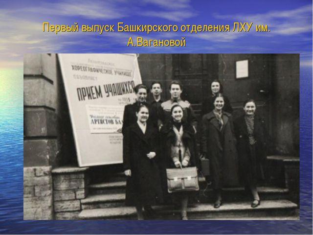 Первый выпуск Башкирского отделения ЛХУ им. А.Вагановой