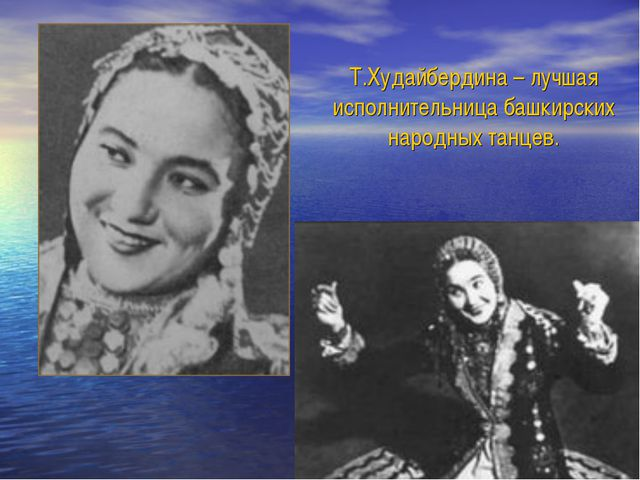 Т.Худайбердина – лучшая исполнительница башкирских народных танцев.