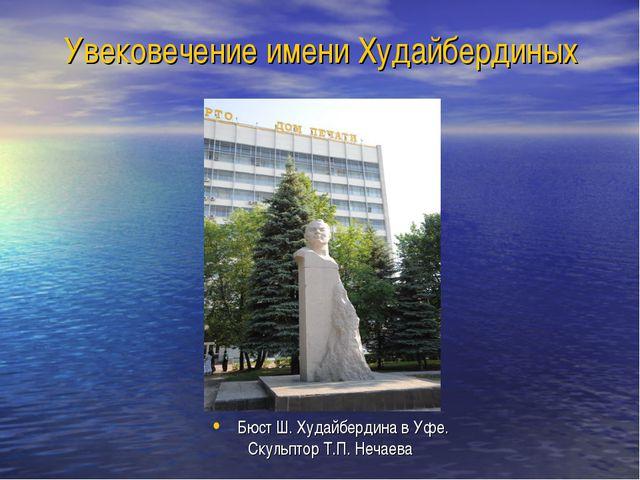 Увековечение имени Худайбердиных Бюст Ш. Худайбердина в Уфе. Скульптор Т.П. Н...