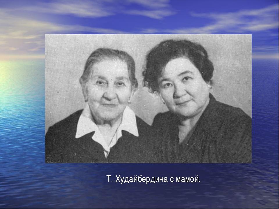 Т. Худайбердина с мамой.