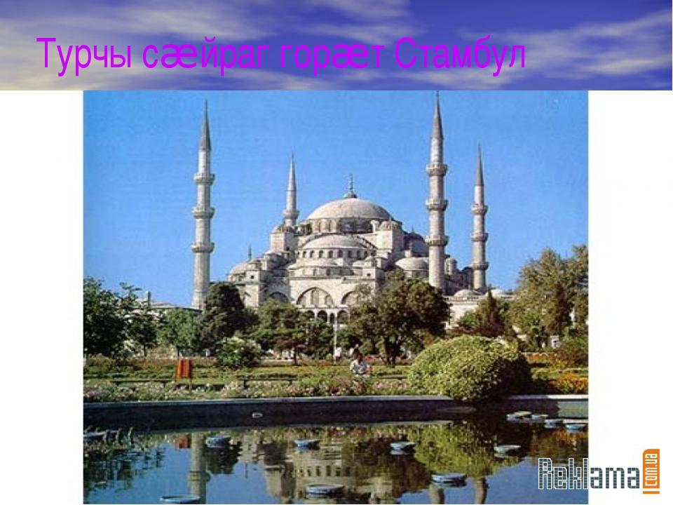 Турчы сӕйраг горӕт Стамбул