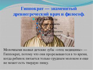 Гиппократ—знаменитый древнегреческий врач и философ. Молочными назвал детск