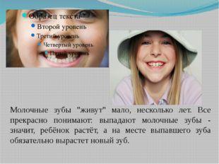 """Молочные зубы """"живут"""" мало, несколько лет. Все прекрасно понимают: выпадают"""