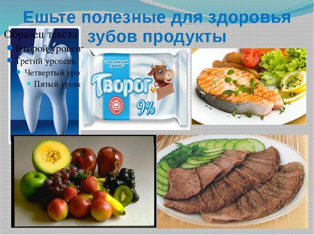 Ешьте полезные для здоровья зубов продукты