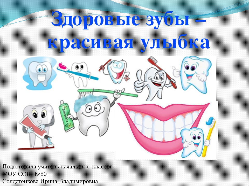 Здоровые зубы – красивая улыбка Подготовила учитель начальных классов МОУ СОШ...