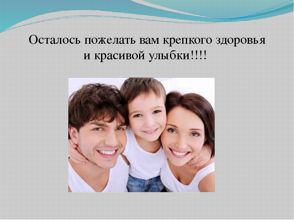Осталось пожелать вам крепкого здоровья и красивой улыбки!!!!