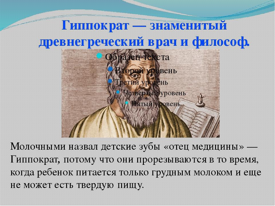 Гиппократ—знаменитый древнегреческий врач и философ. Молочными назвал детск...