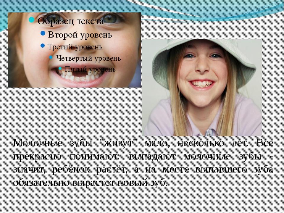 """Молочные зубы """"живут"""" мало, несколько лет. Все прекрасно понимают: выпадают..."""