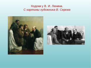 Ходоки у В. И. Ленина. С картины художника В. Серова