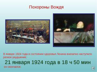 В январе 1924 года в состоянии здоровья Ленина внезапно наступило резкое ухуд