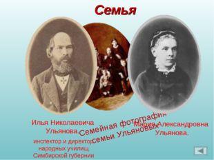 Семья Илья Николаевича Ульянова. инспектор и директор народных училищ Симбирс
