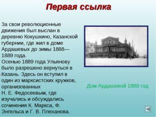 За свои революционные движения был выслан в деревню Кокушкино, Казанской губе