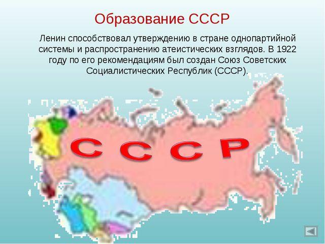Ленин способствовал утверждению в стране однопартийной системы и распростране...