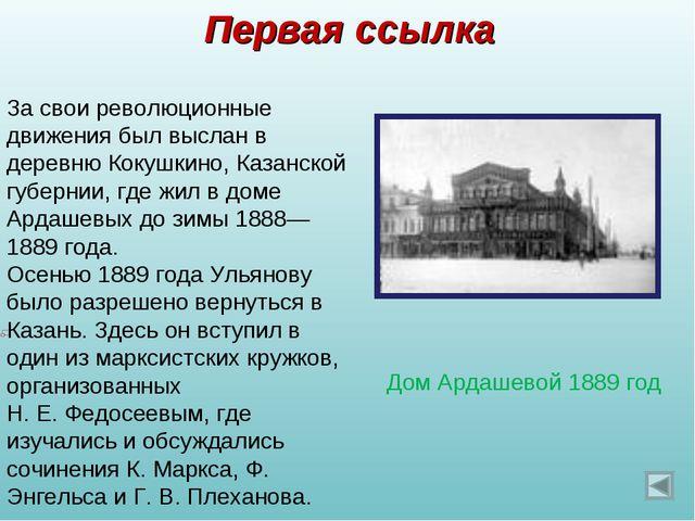 За свои революционные движения был выслан в деревню Кокушкино, Казанской губе...
