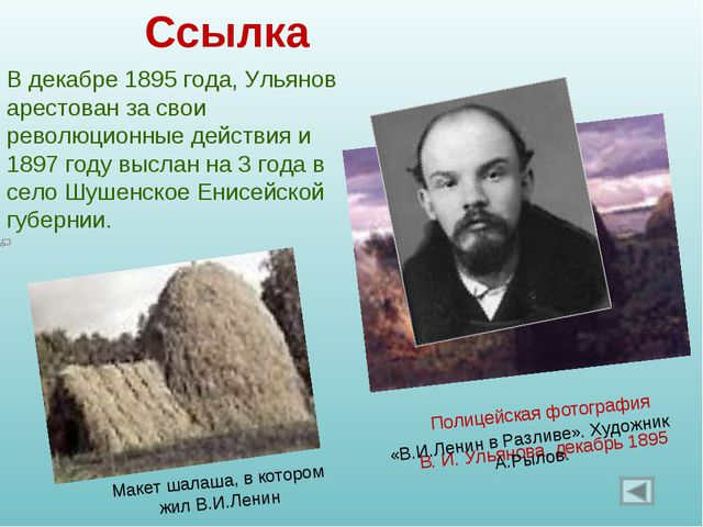 В декабре 1895 года, Ульянов арестован за свои революционные действия и 1897...