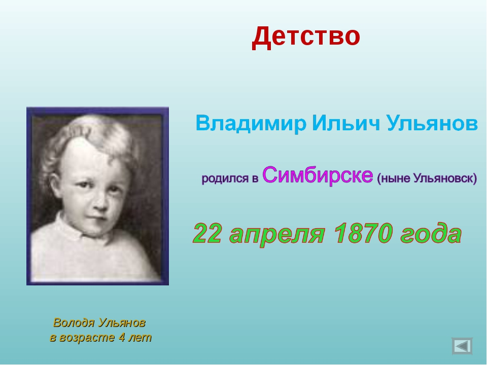 Володя Ульянов в возрасте 4 лет Детство