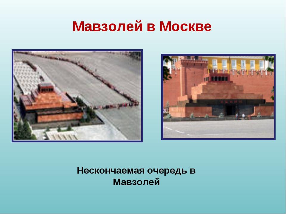 Мавзолей в Москве Нескончаемая очередь в Мавзолей