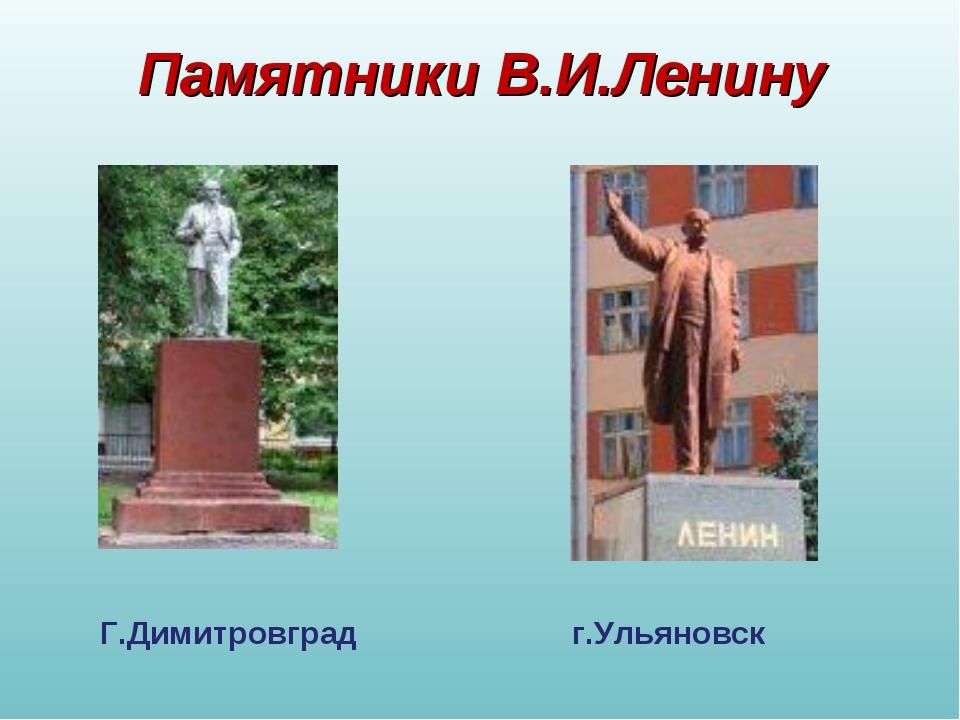 Памятники В.И.Ленину Г.Димитровград г.Ульяновск