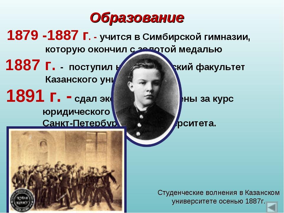 1879 -1887 г. - учится в Симбирской гимназии, которую окончил с золотой меда...