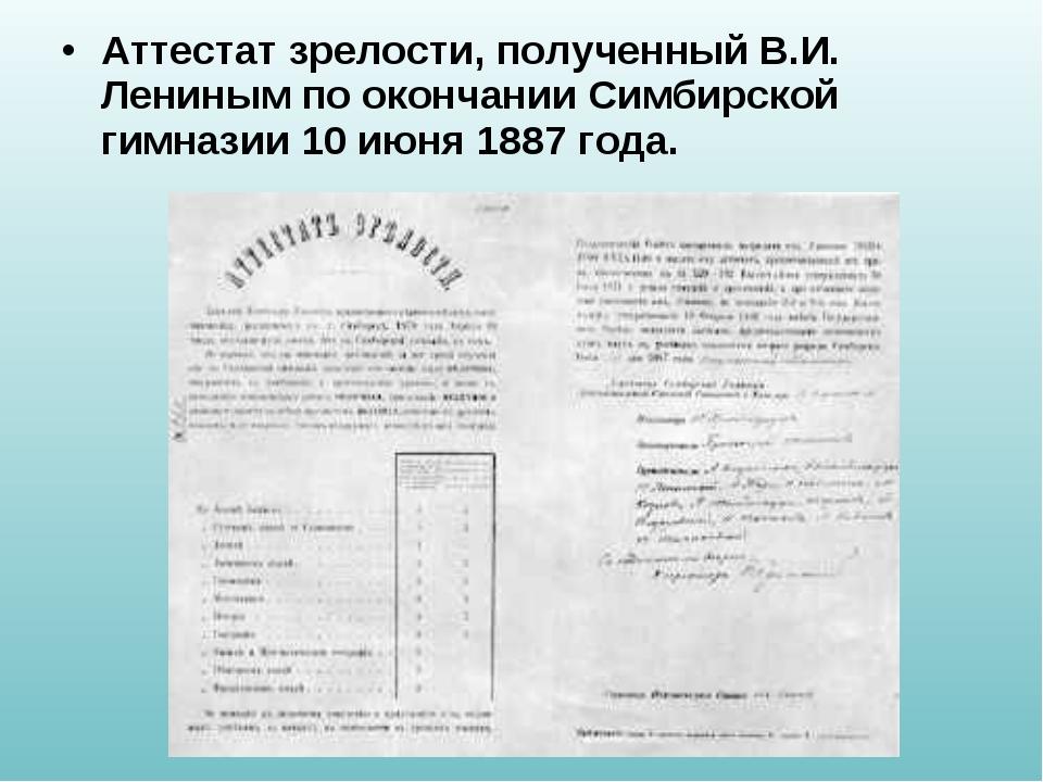 Аттестат зрелости, полученный В.И. Ленинымпо окончании Симбирской гимназии 1...