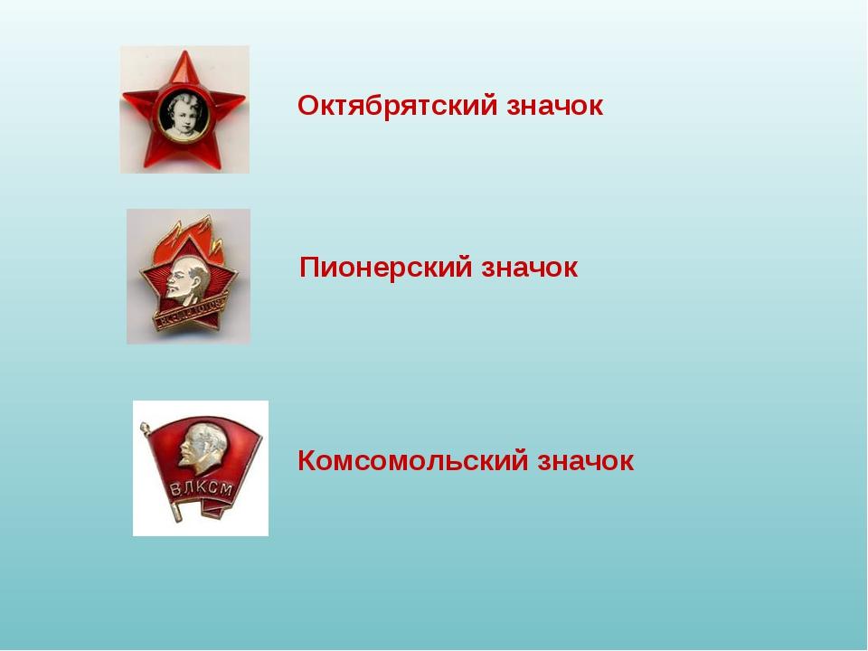 Октябрятский значок Пионерский значок Комсомольский значок