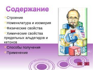 Строение Номенклатура и изомерия Физические свойства Химические свойства пред