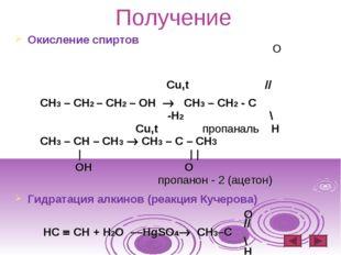 Получение Окисление спиртов O Cu,t // CH3 – CH2 – CH2 – OH  СH3 – CH2 - C -H