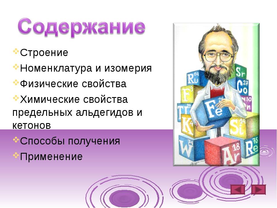 Строение Номенклатура и изомерия Физические свойства Химические свойства пред...