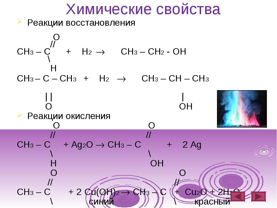 Химические свойства Реакции восстановления O // CH3 – C + H2  CH3 – CH2 - OH...