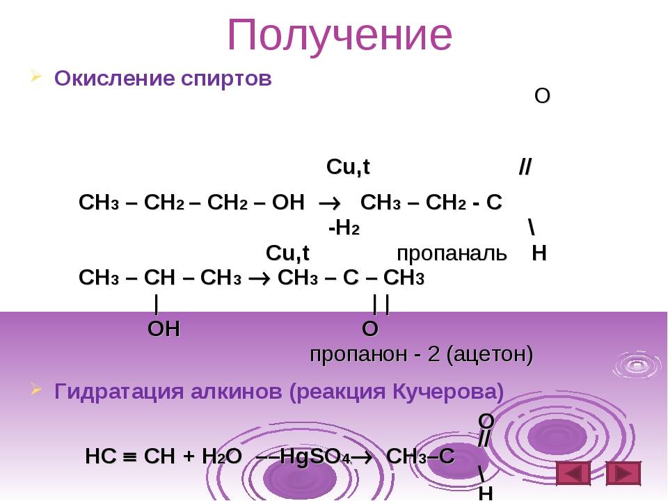 Получение Окисление спиртов O Cu,t // CH3 – CH2 – CH2 – OH  СH3 – CH2 - C -H...
