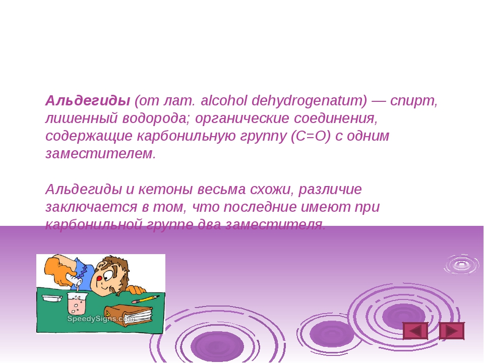 Альдегиды (от лат. alcohol dehydrogenatum) — спирт, лишенный водорода; органи...