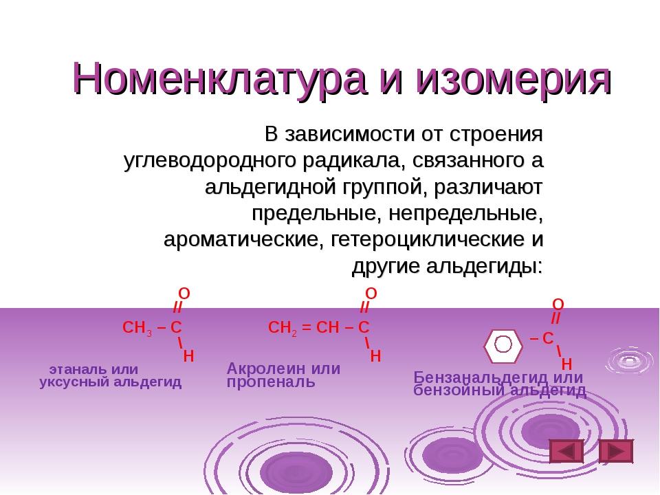 Номенклатура и изомерия В зависимости от строения углеводородного радикала, с...
