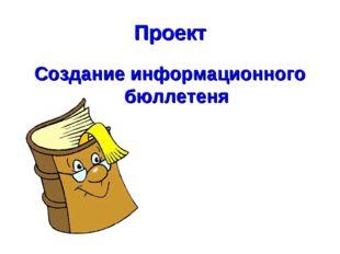 Проект Создание информационного бюллетеня