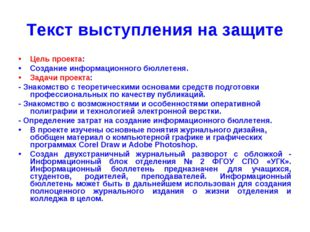 Текст выступления на защите Цель проекта: Создание информационного бюллетеня.