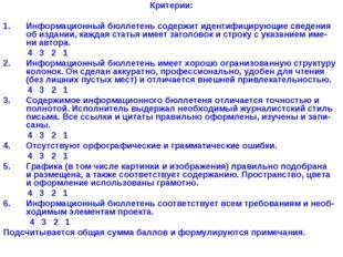 Критерии: 1.Информационный бюллетень содержит идентифицирующие сведения об и