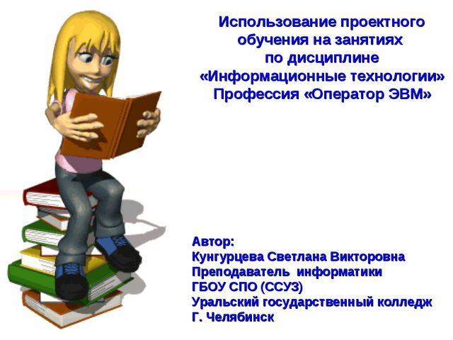 Использование проектного обучения на занятиях по дисциплине «Информационные т...