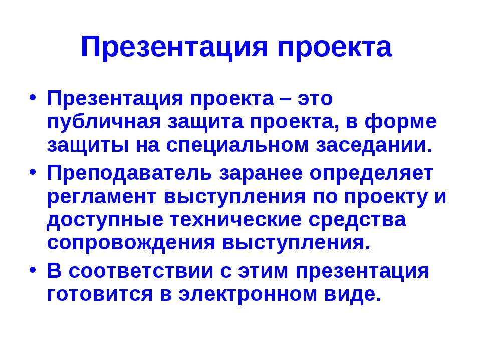 Презентация проекта Презентация проекта – это публичная защита проекта, в фор...