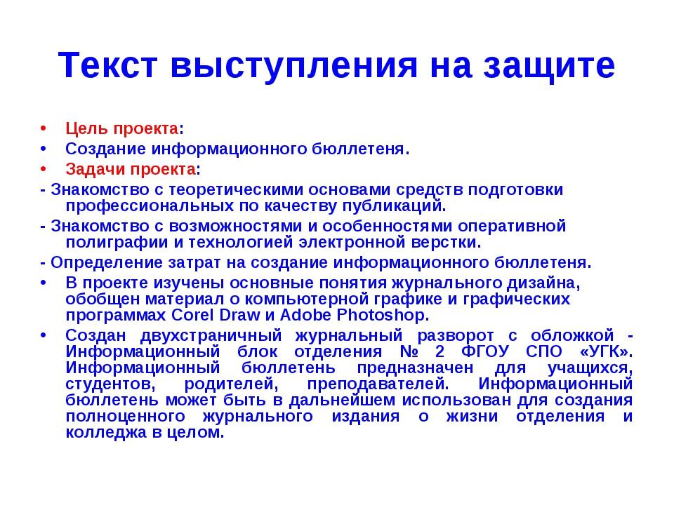 Текст выступления на защите Цель проекта: Создание информационного бюллетеня....