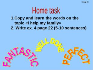Copy and learn the words on the topic «I help my family» 2. Write ex. 4 page
