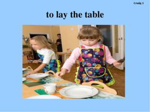 to lay the table Слайд 3