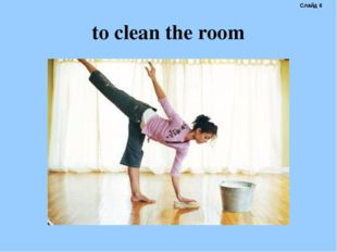 to clean the room Слайд 6
