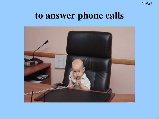 to answer phone calls Слайд 5