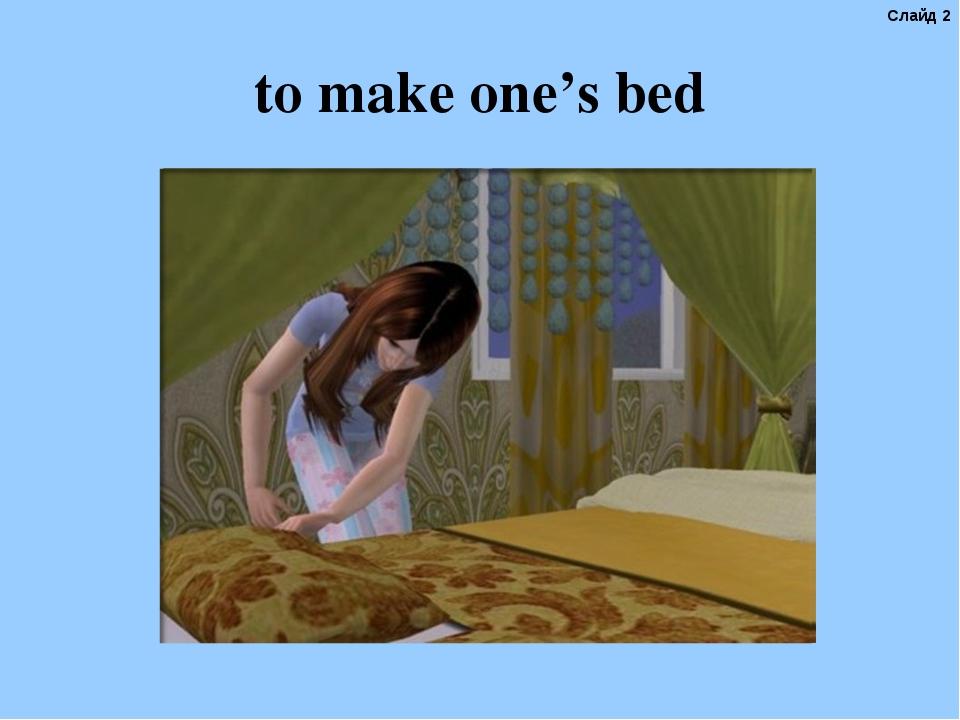 Слайд 2 to make one's bed