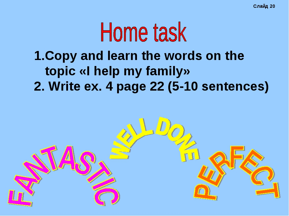Copy and learn the words on the topic «I help my family» 2. Write ex. 4 page...